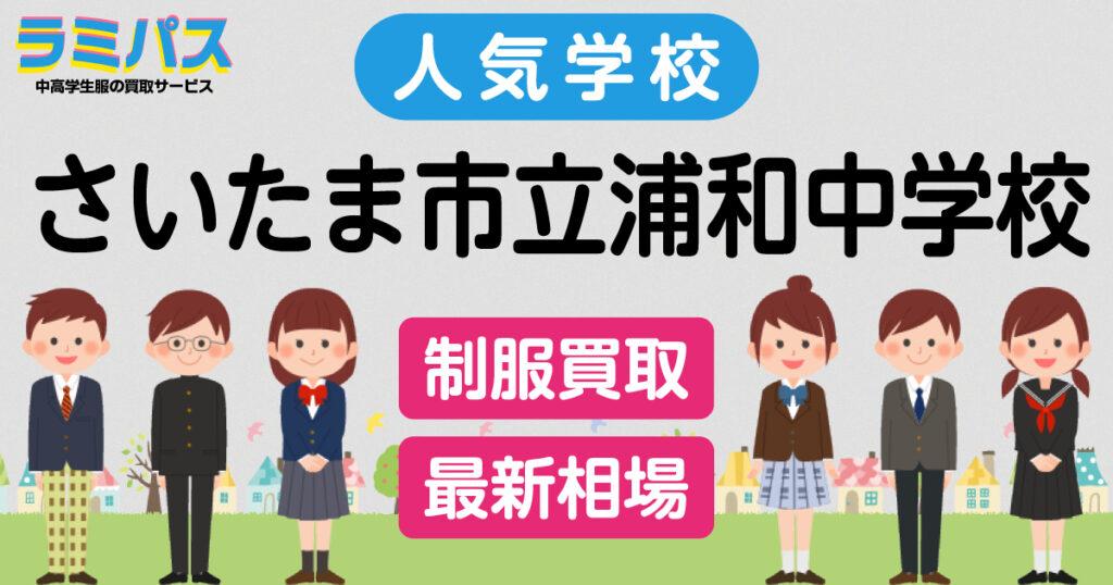 【最新相場】さいたま市立浦和中学校の制服買取紹介 アイキャッチ画像