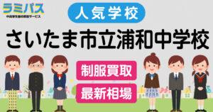 【最新相場】さいたま市立浦和中学校の制服買取紹介