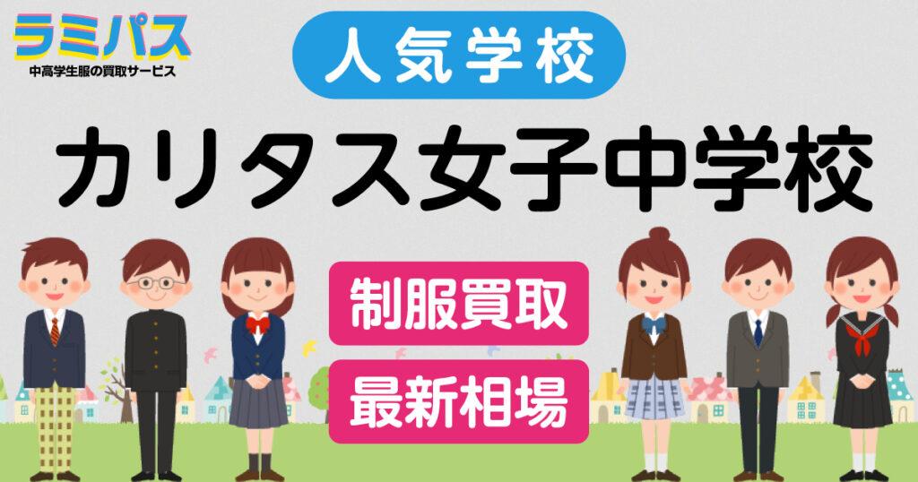 【最新相場】カリタス女子中学校の制服買取紹介 アイキャッチ画像