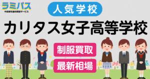 【最新相場】カリタス女子高等学校の制服買取紹介
