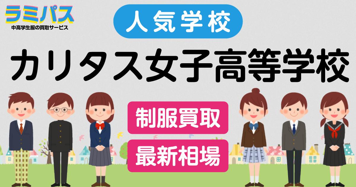 【最新相場】カリタス女子高等学校の制服買取紹介 アイキャッチ画像