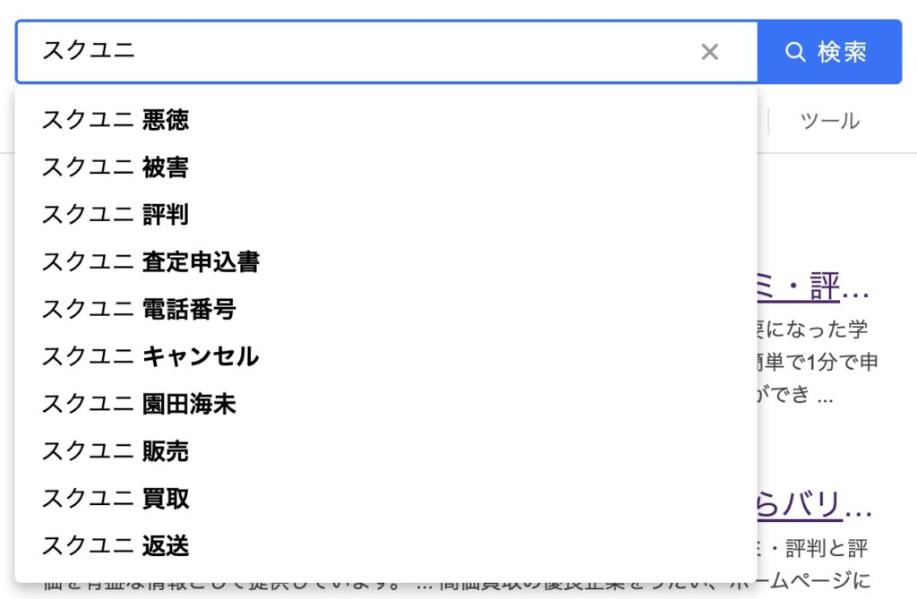 【スクユニ口コミ評判】悪徳?被害?(ススメル株式会社)の【注意喚起】 アイキャッチ画像
