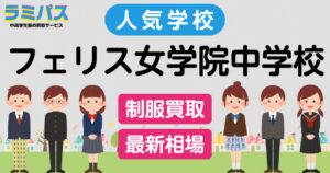 【最新相場】フェリス女学院中学校の制服買取紹介