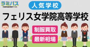 【最新相場】フェリス女学院高等学校の制服買取紹介