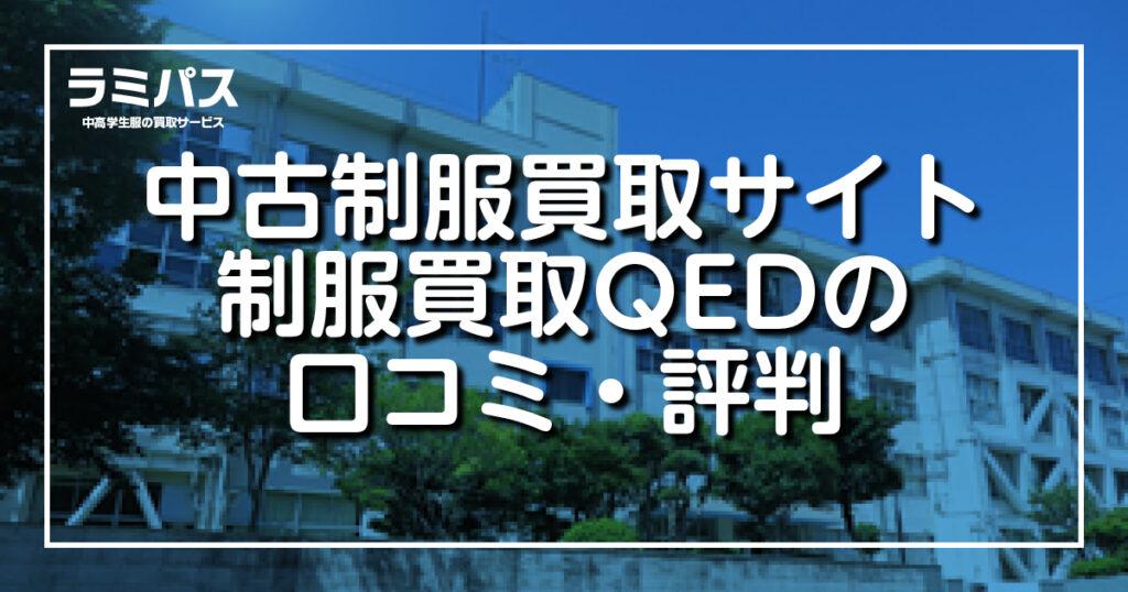 中古制服買取サイトの制服買取QEDの口コミ・評判 アイキャッチ画像