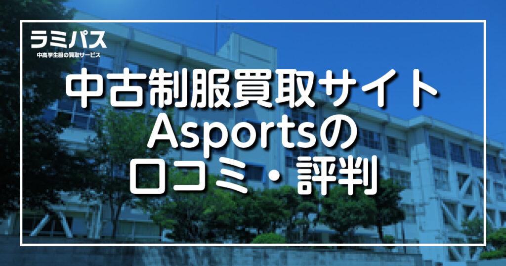 中古制服買取サイトのAsportsの口コミ・評判 アイキャッチ画像