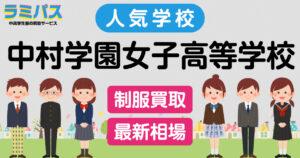 【最新相場】中村学園女子高等学校の制服買取紹介