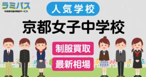 【最新相場】京都女子中学校の制服買取紹介