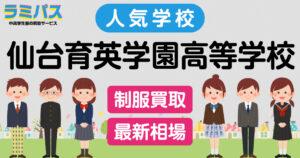 【最新相場】仙台育英学園高等学校の制服買取紹介