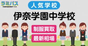 【最新相場】伊奈学園中学校の制服買取紹介