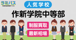 【最新相場】作新学院中等部の制服買取紹介