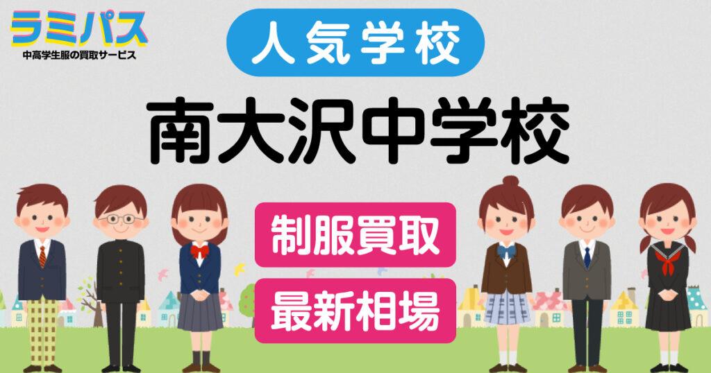【最新相場】南大沢中学校の制服買取紹介 アイキャッチ画像