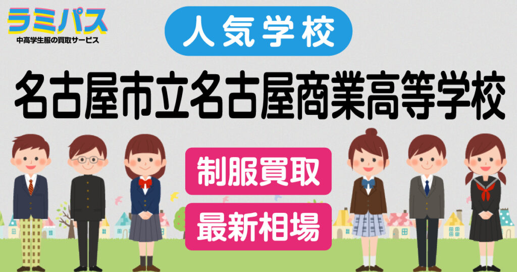 【最新相場】名古屋市立名古屋商業高等学校の制服買取紹介 アイキャッチ画像