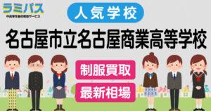 【最新相場】名古屋市立名古屋商業高等学校の制服買取紹介