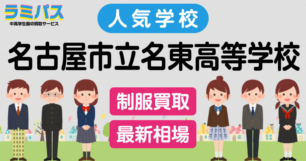 【最新相場】名古屋市立名東高等学校の制服買取紹介 アイキャッチ画像
