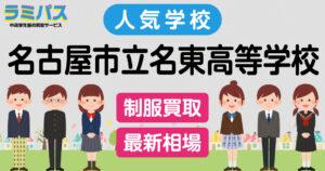 【最新相場】名古屋市立名東高等学校の制服買取紹介
