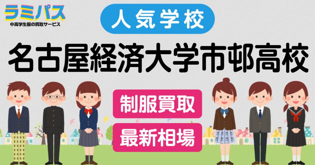 【最新相場】名古屋経済大学市邨高校の制服買取紹介 アイキャッチ画像