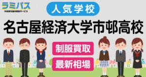 【最新相場】名古屋経済大学市邨高校の制服買取紹介