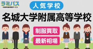 【最新相場】名城大学附属高等学校の制服買取紹介