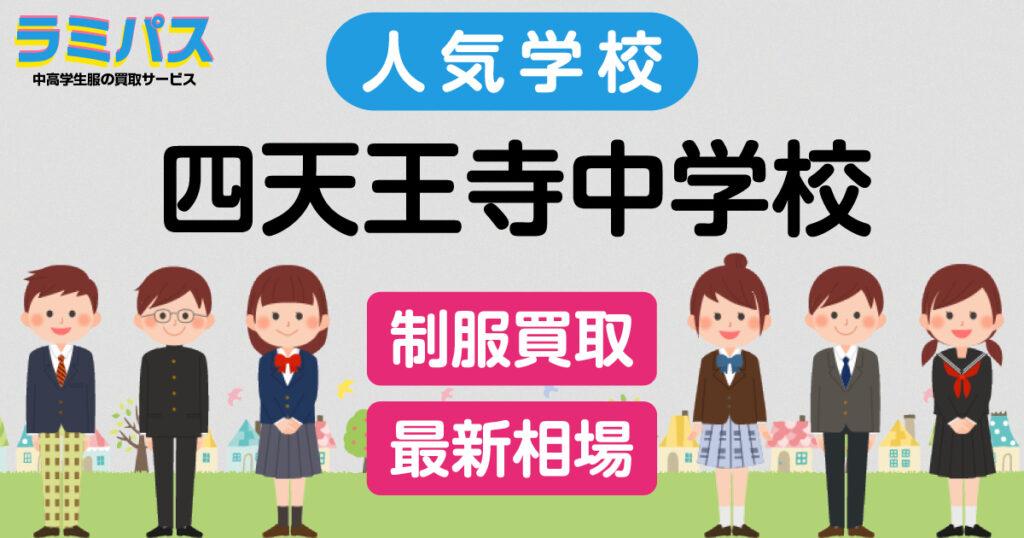 【最新相場】四天王寺中学校の制服買取紹介 アイキャッチ画像