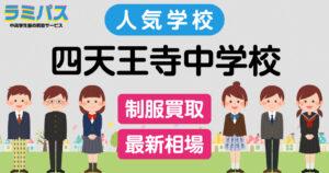 【最新相場】四天王寺中学校の制服買取紹介
