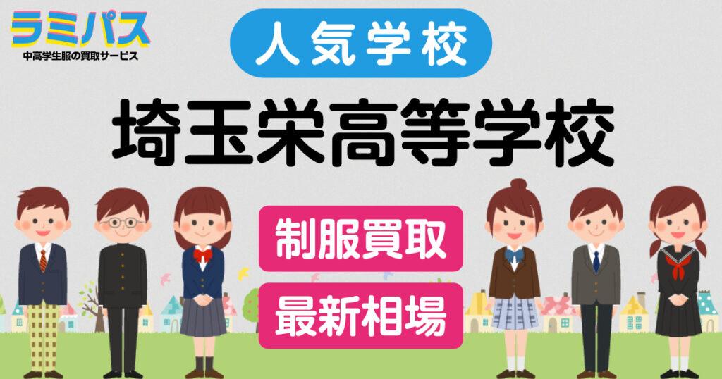 【最新相場】埼玉栄高等学校の制服買取紹介 アイキャッチ画像
