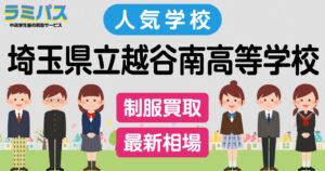 【最新相場】埼玉県立越谷南高等学校の制服買取紹介