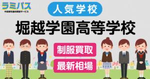 【最新相場】堀越学園高等学校の制服買取紹介