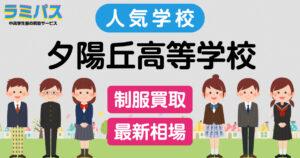 【最新相場】夕陽丘高等学校の制服買取紹介