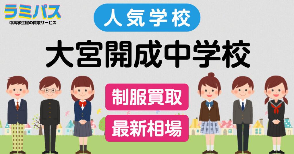 【最新相場】大宮開成中学校の制服買取紹介 アイキャッチ画像