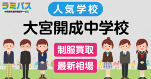 【最新相場】大宮開成中学校の制服買取紹介