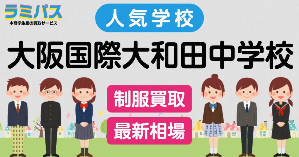 【最新相場】大阪国際大和田中学校の制服買取紹介 アイキャッチ画像