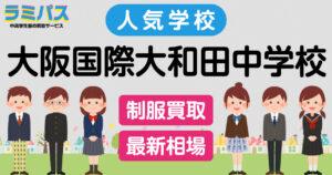 【最新相場】大阪国際大和田中学校の制服買取紹介