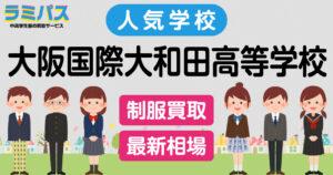 【最新相場】大阪国際大和田高等学校の制服買取紹介