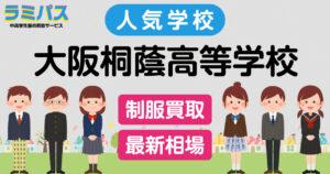 【最新相場】大阪桐蔭高等学校の制服買取紹介