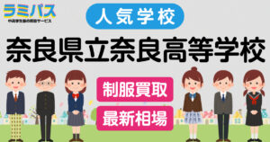 【最新相場】奈良県立奈良高等学校の制服買取紹介