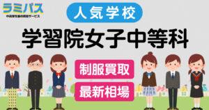 【最新相場】学習院女子中等科の制服買取紹介