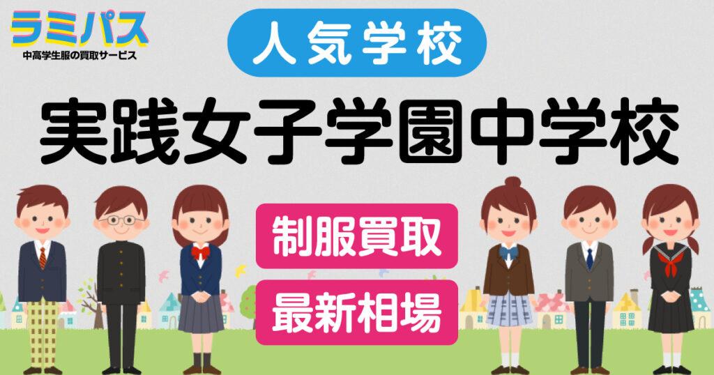 【最新相場】実践女子学園中学校の制服買取紹介 アイキャッチ画像