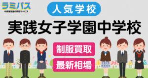 【最新相場】実践女子学園中学校の制服買取紹介