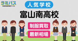 【最新相場】富山南高校の制服買取紹介