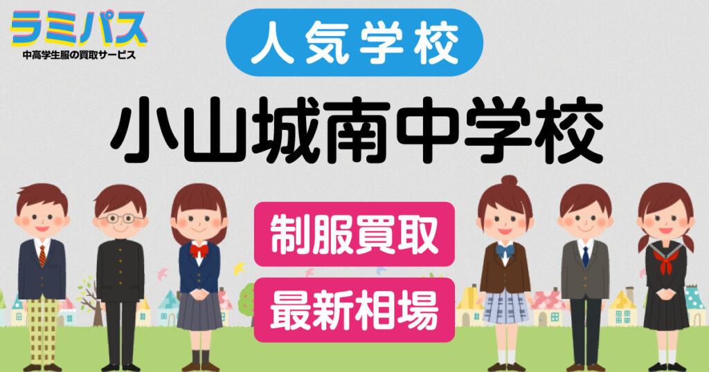【最新相場】小山城南中学校の制服買取紹介 アイキャッチ画像