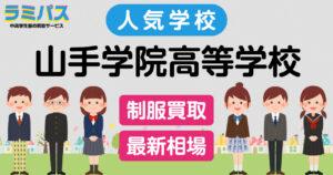 【最新相場】山手学院高等学校の制服買取紹介