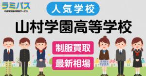 【最新相場】山村学園高等学校の制服買取紹介
