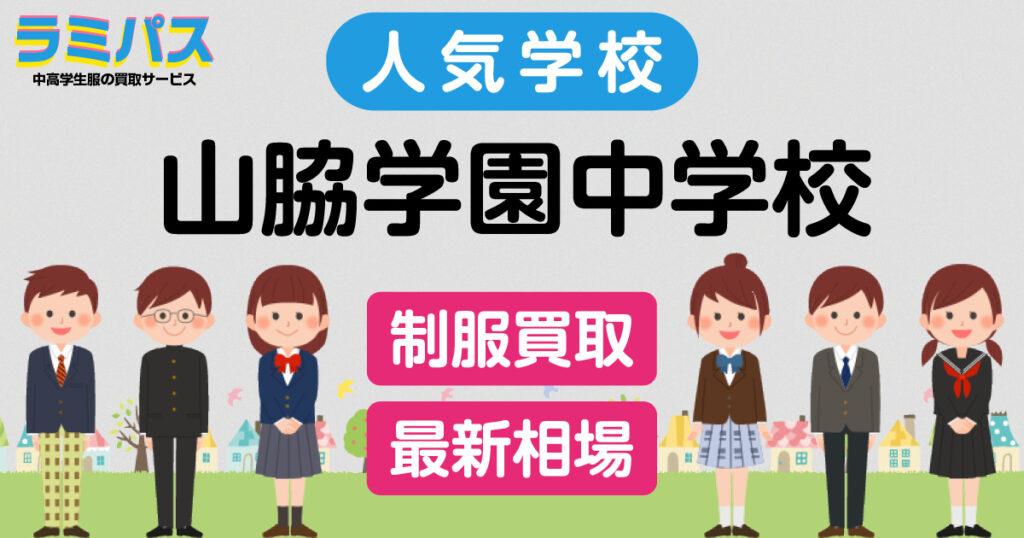 【最新相場】山脇学園中学校の制服買取紹介 アイキャッチ画像
