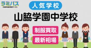 【最新相場】山脇学園中学校の制服買取紹介