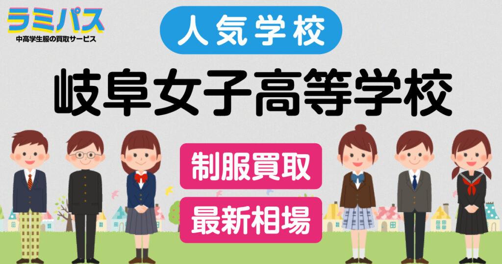 【最新相場】岐阜女子高等学校の制服買取紹介 アイキャッチ画像