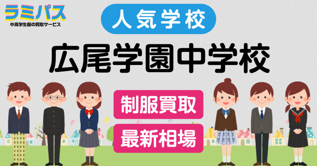 【最新相場】広尾学園中学校の制服買取紹介 アイキャッチ画像