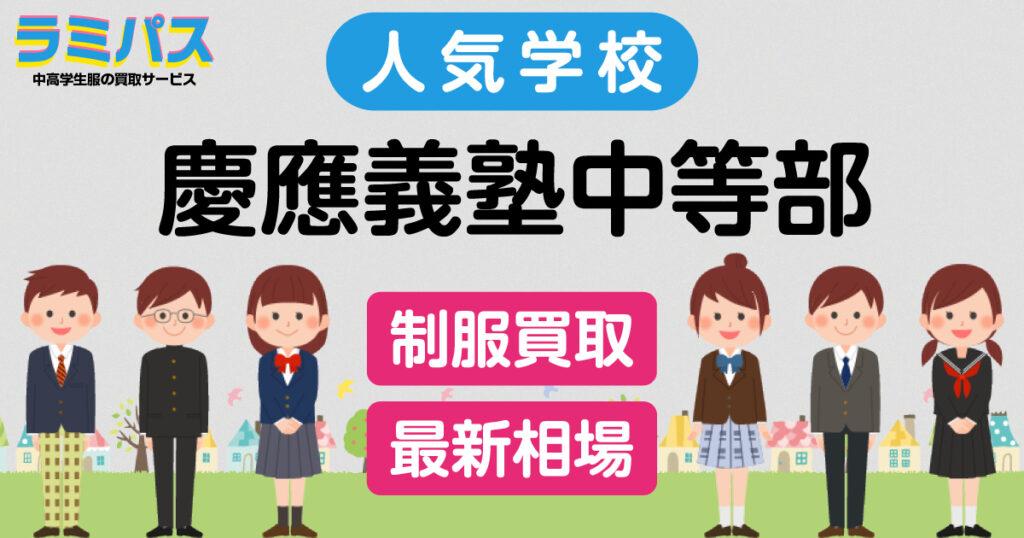 【最新相場】慶應義塾中等部の制服買取紹介 アイキャッチ画像
