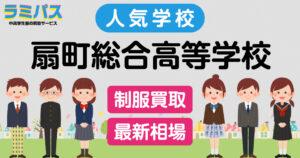 【最新相場】扇町総合高等学校の制服買取紹介