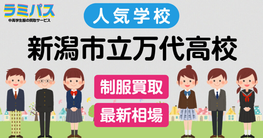 【最新相場】新潟市立万代高校の制服買取紹介 アイキャッチ画像